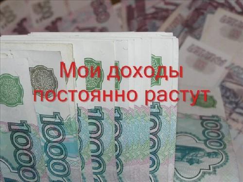 Славян число какие последствия после заговора на деньги
